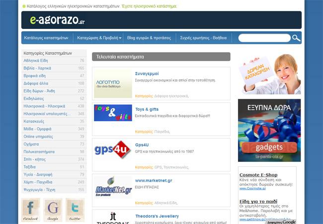 eagorazo1