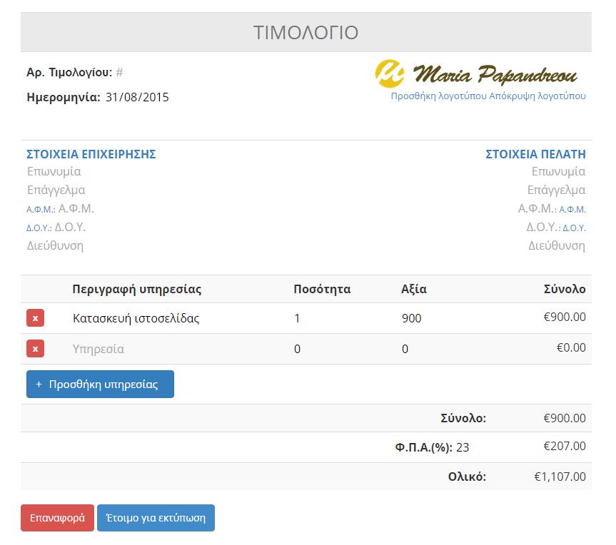 easyinvoice.gr